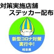 県 関 コロナ 岐阜 市